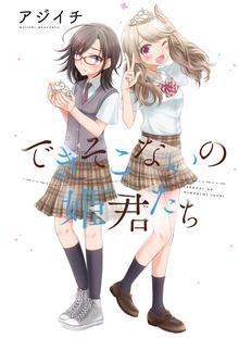 できそこないの姫君たち STORIAダッシュ連載版Vol.2