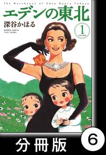 エデンの東北【分冊版】 (1)牛乳アイス