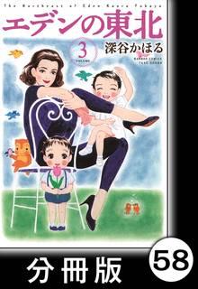 エデンの東北【分冊版】 (3)主婦と生活
