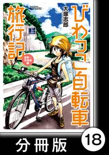 びわっこ自転車旅行記 滋賀→北海道編【分冊版】 7日目~8日目:青森県