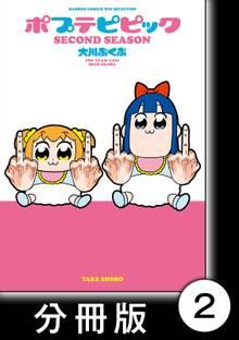ポプテピピック SECOND SEASON【分冊版】 (2)