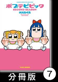 ポプテピピック SECOND SEASON【分冊版】 (7)