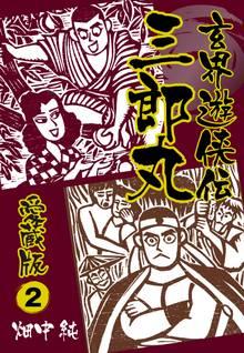 玄界遊侠伝 三郎丸 愛蔵版2