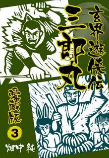 玄界遊侠伝 三郎丸 愛蔵版3