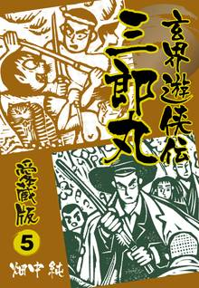 玄界遊侠伝 三郎丸 愛蔵版5
