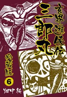 玄界遊侠伝 三郎丸 愛蔵版6