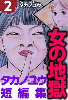 女の地獄~タカノユウ 短編集~ 2巻