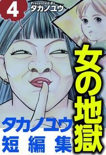 女の地獄~タカノユウ 短編集~ 4巻