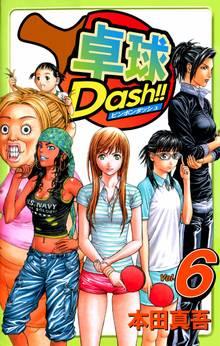 卓球Dash!! 6巻