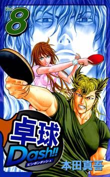 卓球Dash!! 8巻