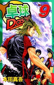 卓球Dash!! 9巻
