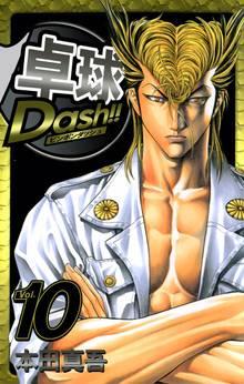 卓球Dash!! 10巻