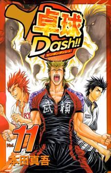卓球Dash!! 11巻