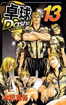 卓球Dash!! 13巻