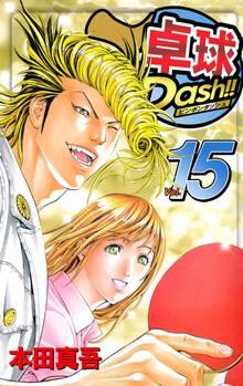 卓球Dash!! 15巻