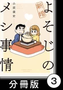 新婚よそじのメシ事情【分冊版】3