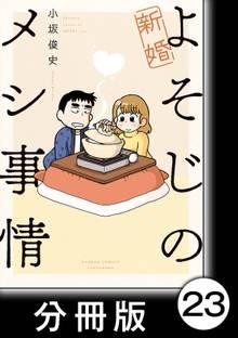 新婚よそじのメシ事情【分冊版】23