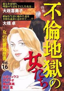女の犯罪履歴書Vol.16 ~不倫地獄の女たち~