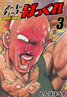 スーパーチューナーばっくれ(3)