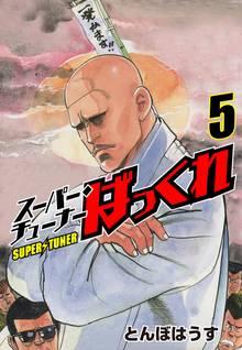 スーパーチューナーばっくれ(5)
