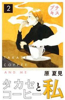 タカセコーヒーと私 プチキス(2)