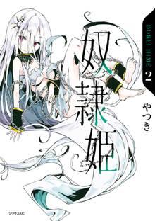 奴隷姫(2)