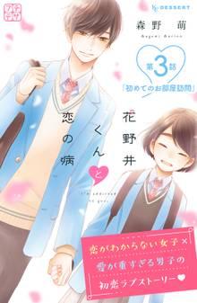花野井くんと恋の病 プチデザ(3)