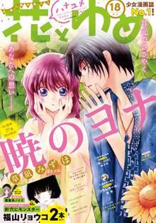 【電子版】花とゆめ 18号(2018年)