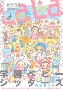 【電子版】LaLa 4月号(2018年)