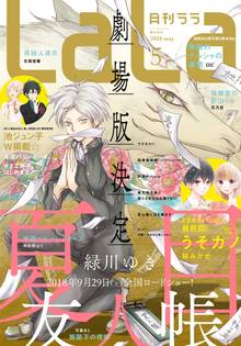 【電子版】LaLa 5月号(2018年)