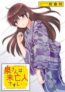 泉さんは未亡人ですし… STORIAダッシュ連載版Vol.3