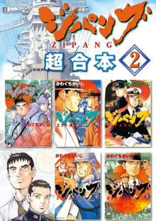 ジパング 超合本版(2)