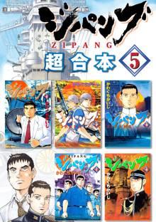 ジパング 超合本版(5)