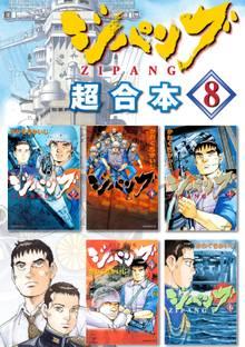 ジパング 超合本版(8)