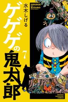 ゲゲゲの鬼太郎(7)