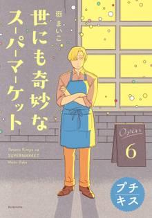 世にも奇妙なスーパーマーケット プチキス(6)