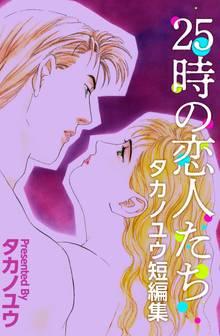 25時の恋人たち~タカノユウ 短編集~