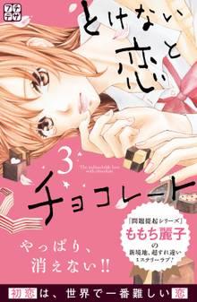 とけない恋とチョコレート プチデザ(3)