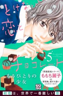 とけない恋とチョコレート プチデザ(5)