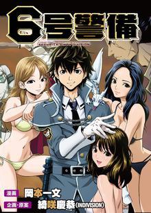 6号警備 WEBコミックガンマぷらす連載版 第3話