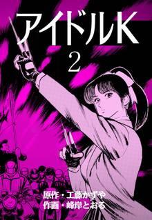 アイドルK 2