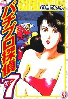 パチプロ探偵ナナ 3