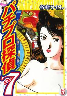 パチプロ探偵ナナ 5