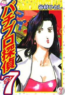 パチプロ探偵ナナ 7