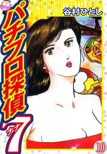 パチプロ探偵ナナ 10