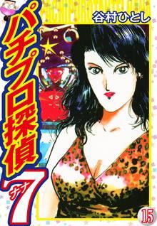 パチプロ探偵ナナ 15