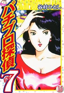 パチプロ探偵ナナ 16