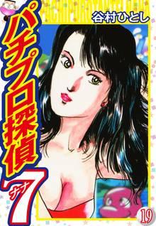 パチプロ探偵ナナ 19