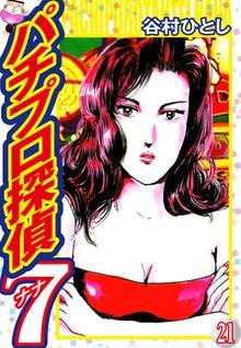 パチプロ探偵ナナ 21