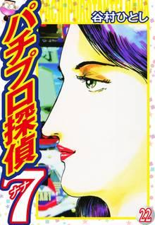 パチプロ探偵ナナ 22